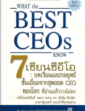 ึ7 เซียนซีอีโอ (What the best CEOs know) /Jeffrey A. Krames